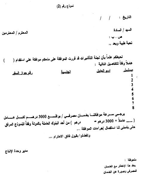 نموذج تحويل الراجحي pdf