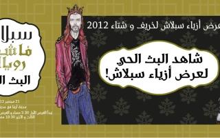 الصورة: الصورة: فقط عبر البيان تابع عرض سبلاش السنوي للأزياء الان