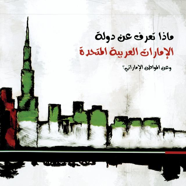 بن ع مير On Twitter Adelalawadi كتاب المفصل في تاريخ