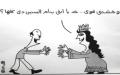 الصورة: الصورة: المحاذير و التفاعل مع الجمهور تهـدد مستقبل الكاريكاتير العربي