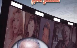 الصورة: الصورة: حياتي في السينما