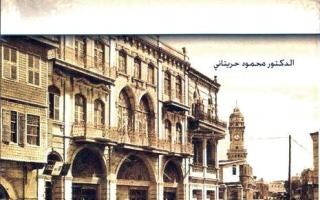 الصورة: الصورة: حلب في النصف الأوّل من القرن العشرين
