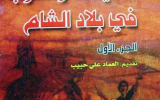 الصورة: الصورة: موسوعة السياسة والحرب في بلاد الشام