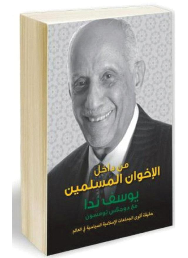 يوسف ندا من داخل الإخوان المسلمين pdf
