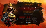 الصورة: «البيان» تعرض متعة مشاهدة «حريم السلطان» عبر الإعلام الجديد