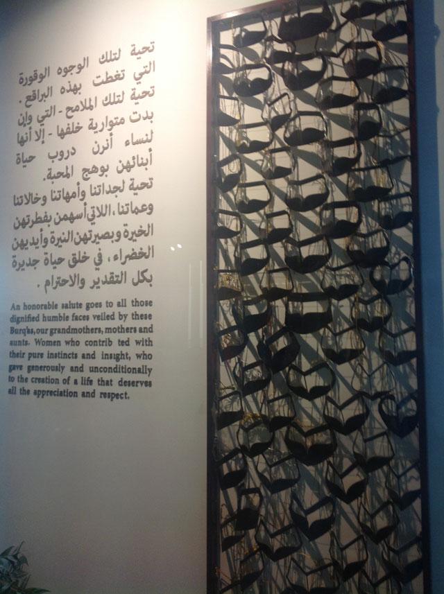 جدارية البرقع ... فن و اعتزاز