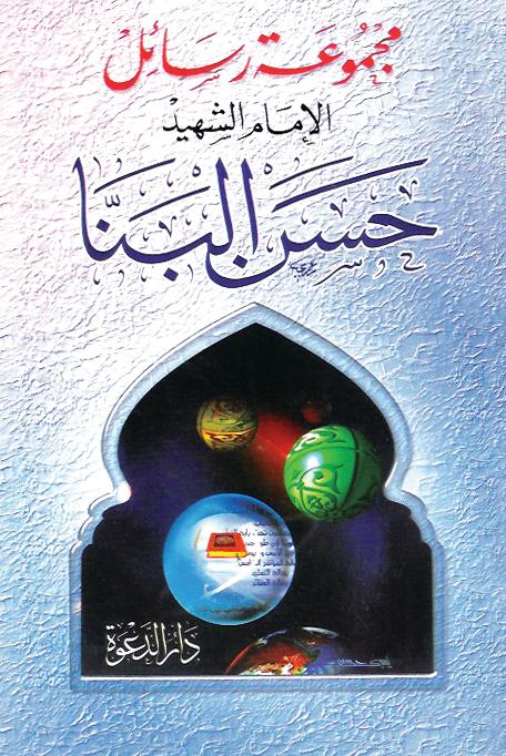 مجموعة رسائل الإمام حسن البنا - الكتب - إصدارات عربية - البيان