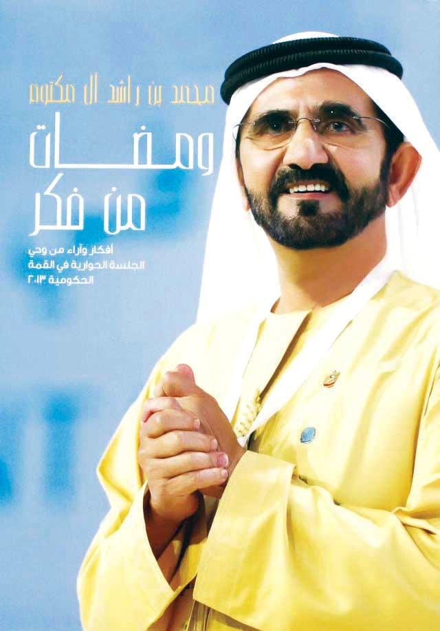 كتاب محمد بن راشد pdf