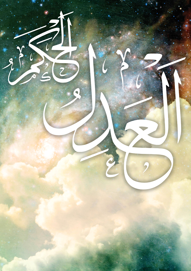 الحكم ... العدل - رمضان - الأخوة الإنسانية - البيان