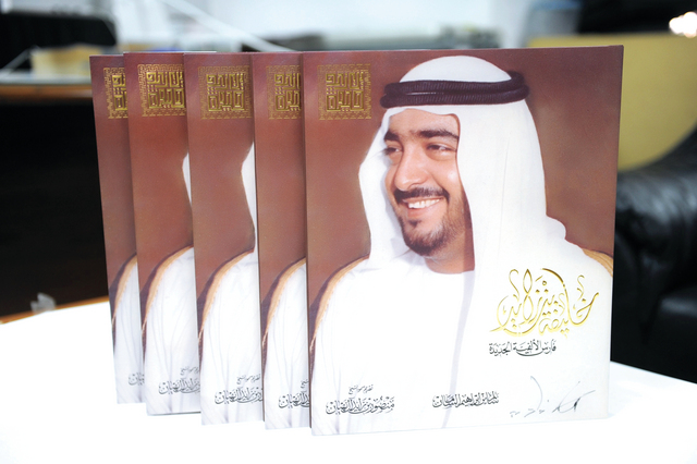 الصورة : غلاف كتاب خليفة فارس الألفية