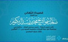 الصورة: الصورة: قصيدة ..التَّهاني