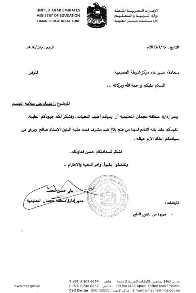 طالب يتعرض لضرب مبرح بعصا وكرسي من معلم - عبر الإمارات ...