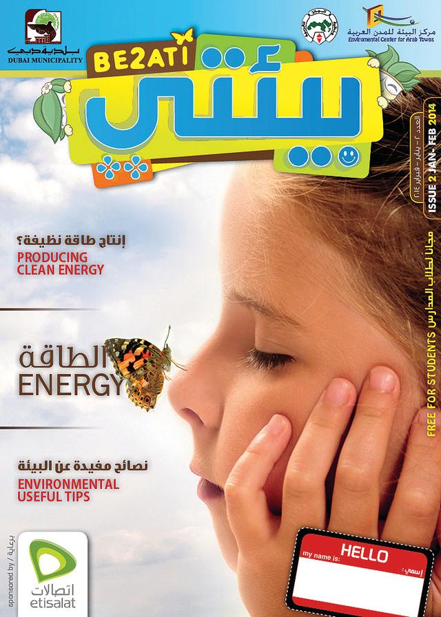 غلاف مجلة بيئتي