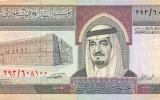الصورة: سعودي يزوِّج ابنته بريـال واحد فقط!