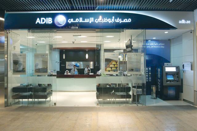 400 النمو في أرباح مصرف أبوظبي الإسلامي مصر الاقتصادي أسواق