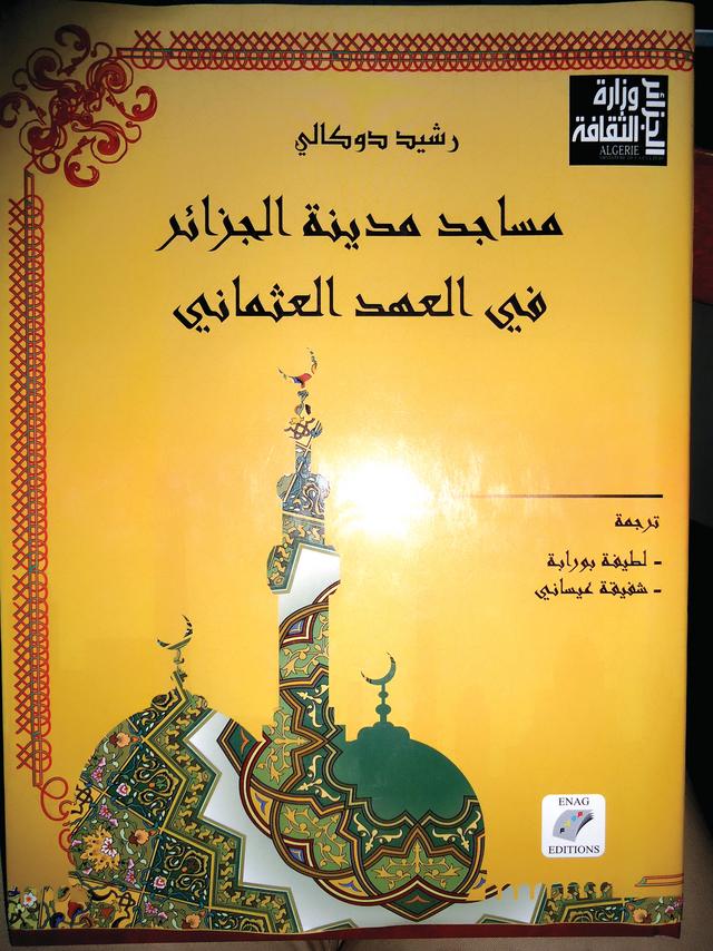 صورة مساجد الجزائر في العهد العثماني.. دراسة تاريخية – الكتب – من المكتبة العربية