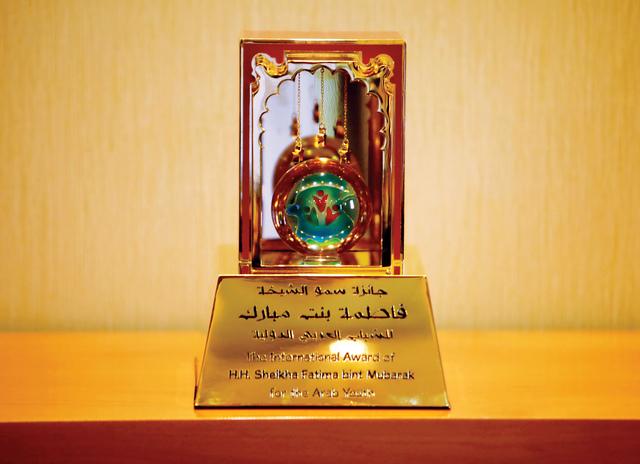 الصورة : جائزة سموها للشباب العربي الدولية