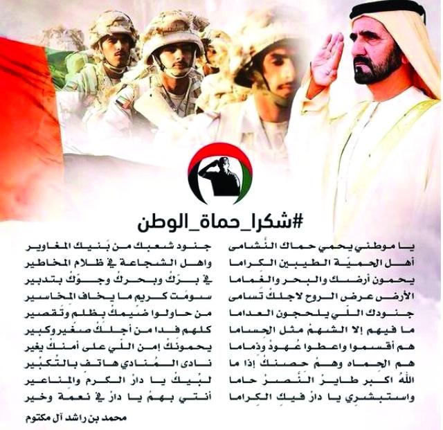 شكرا حماة الوطن يواصل صدارة الترند الإماراتي عبر الإمارات أخبار وتقارير البيان