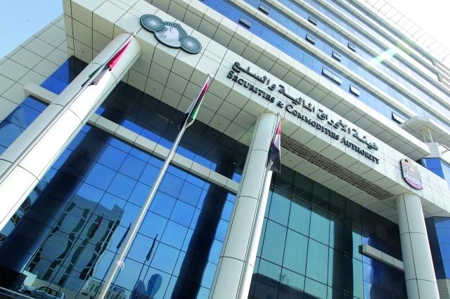 الصورة : مقر هيئة الأوراق المالية في دبي  -   من المصدر