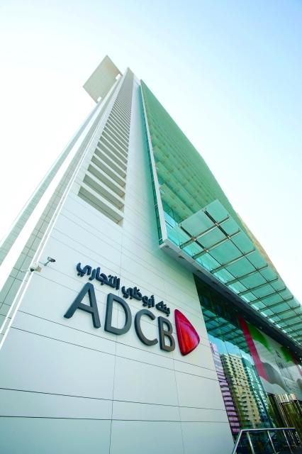 الصورة : بنك أبوظبي التجاري يتمتع بسيولة وملاءة قويتين  -  من المصدر