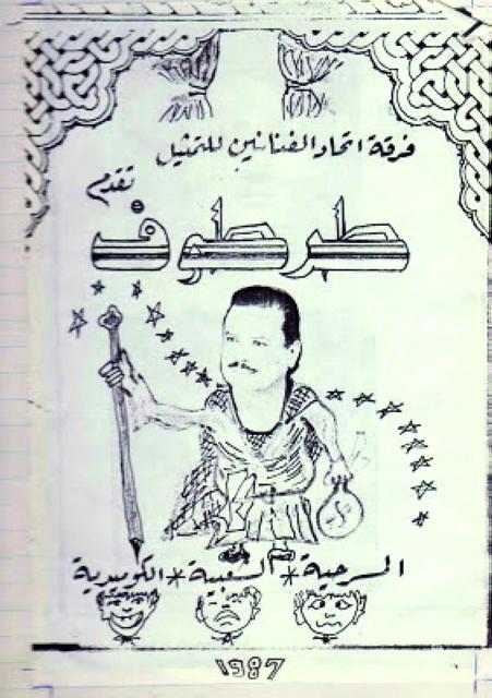الصورة : «طرطوف» تقديم فرقة اتحاد الفنانين1987
