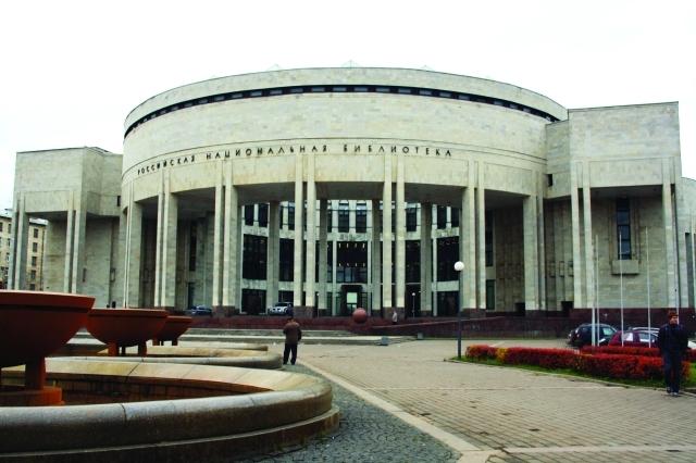الصورة : الواجهة الأمامية من مكتبة روسيا الوطنية