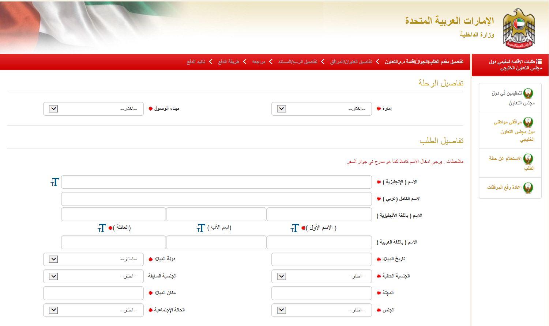 تفعيل التأشيرة الالكترونية للدخول إلى الإمارات للمقيمين في دول مجلس التعاون عبر الإمارات أخبار وتقارير البيان