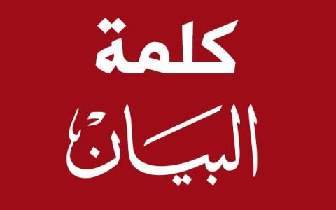 الصورة: «عام زايد».. رمز الوطن شامخ