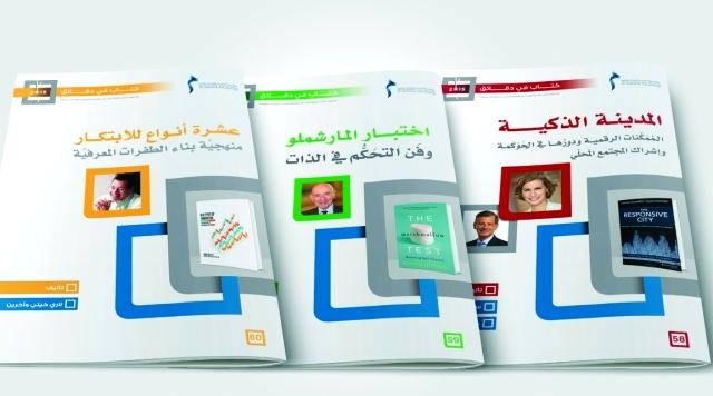 مؤسسة محمد بن راشد كتاب في دقائق