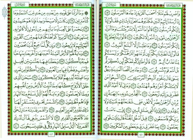 إثبات الخلق والبعث والنشور ملاحق رمضان القرآن علم و بيان البيان