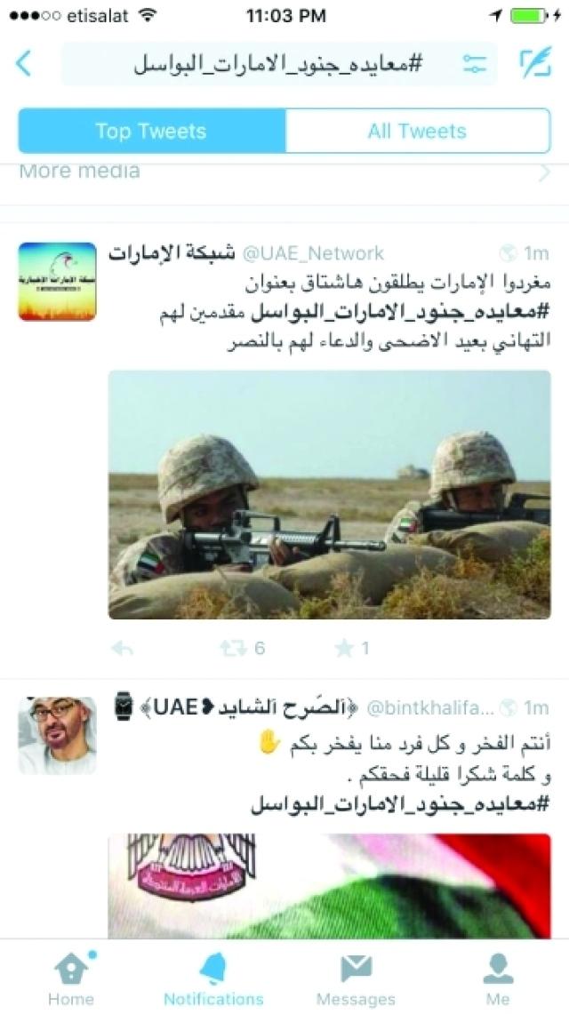 معايدة جنود الإمارات البواسل يتصدر الترند العالمي بـ128 مليون مشاهدة عبر الإمارات أخبار وتقارير البيان