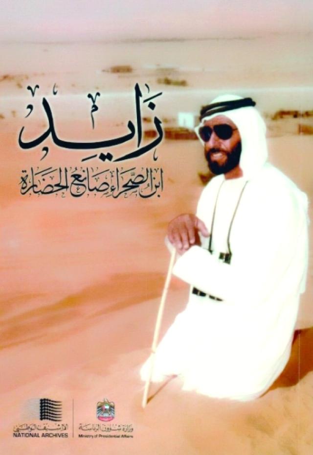 زايد-ابن-الصحراء-صانع-الحضارة-