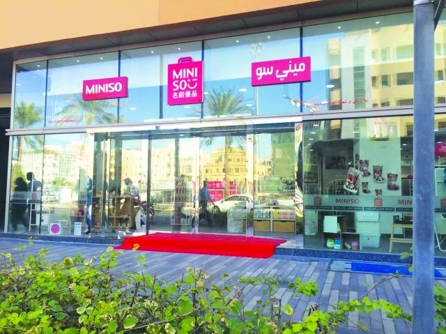 مركز الغرير يحتضن متجر ميني سو الاقتصادي شركات وأعمال البيان