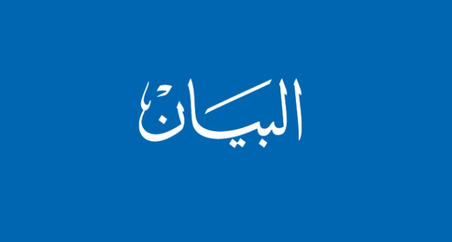 دبي المدينة الذكية - البيان
