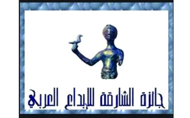 الصورة : شعار الجائزة