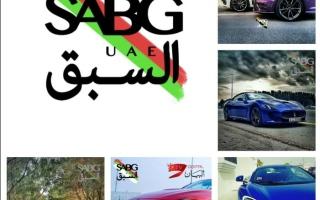 الصورة: دعاية الموسم الثاني للسبق UAE