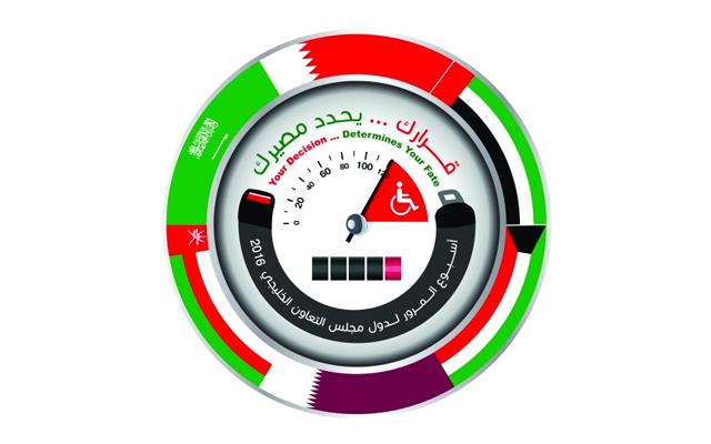 الصورة : شعار أسبوع لمرور الخليجي 2016