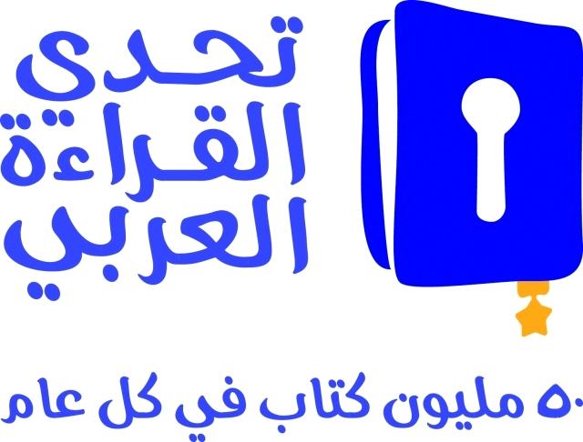 نتائج تحدي القراءة العربي سبتمبر المقبل فكر وفن شرق وغرب البيان
