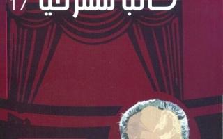 الصورة: محمود كحيلة:نجيب محفوظ همّش إبداعه المسرحي