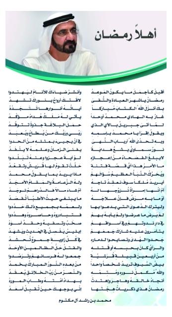 أهلا رمضان قصيدة لمحمـد بن راشد ترحيبا بشهر الخير عبر الإمارات أخبار وتقارير البيان
