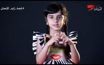 الصورة: أطفال الإمارات: في القلب بابا زايد