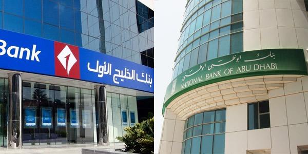 تحليل: اندماج بنوك الإمارات يؤكد الجدارة الائتمانية أمام تذبذب أسعارالنفط -  معلومات مباشر