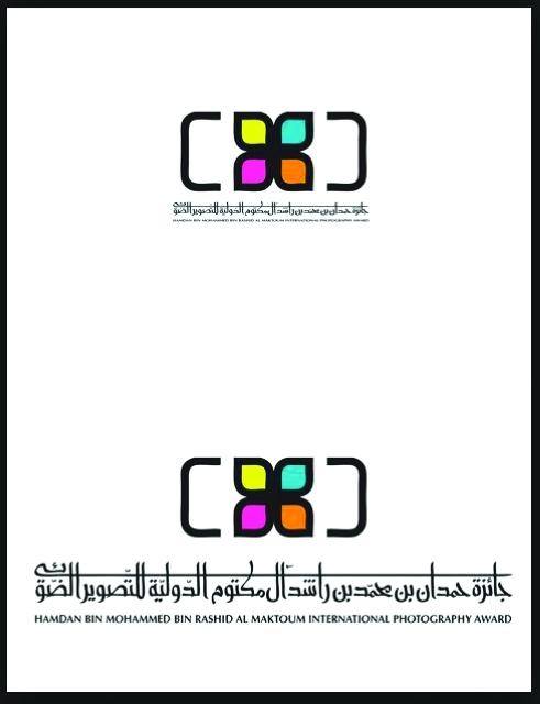 الصورة : شعار جائزة حمدان بن محمد