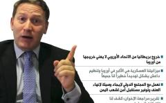 الصورة: الصورة: إدوين سموأل لـ «البيان»: أمن الإمارات من أمن المملكة المتحدة