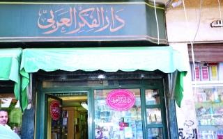 الصورة: دار الفكر العربي  قرن من الإثراء المعرفي والجوائز