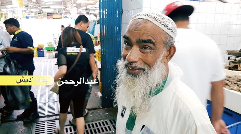 """عبد الرحمن / بنغلادش: """"حياتي هي سوق السمك"""""""