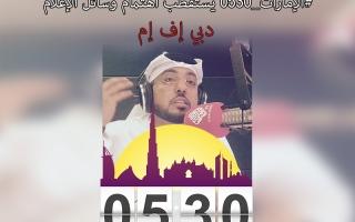 الصورة: إذاعة دبي FM تسلط الضوء على مبادرة #الإمارات_0530