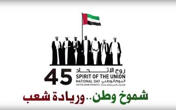 الصورة: الإمارات بين الأمس واليوم.. ريادة وشموخ