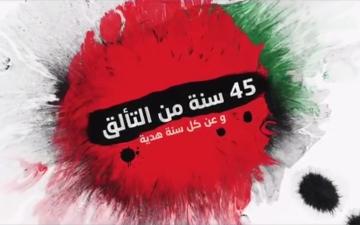 الصورة: فيديو خاص يبرز احتفاء قطاع النشر باليوم الوطني 45