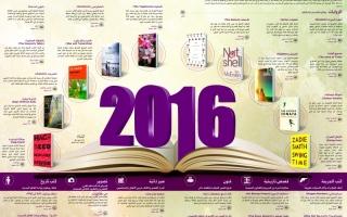 الصورة: روايات وسير وكتب تاريخية وفنية لكتاب مشاهير العرب
